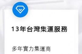 淘寶網購集運到台灣時效快的物流公司推薦