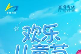 龍順集運 祝大家61兒童節快樂
