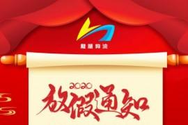 龍順國際集運2020年五一放假公告